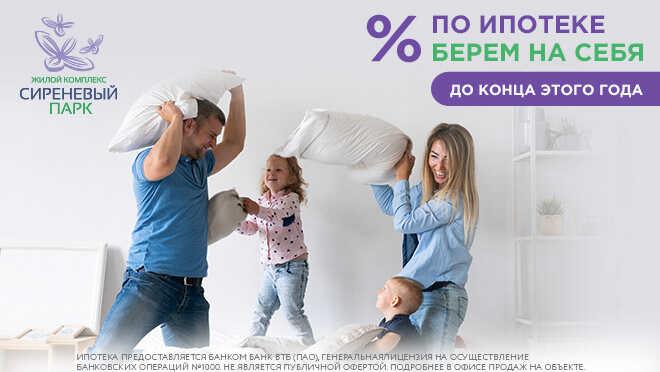 ЖК «Сиреневый парк» Квартиры от 168 900 руб./м²